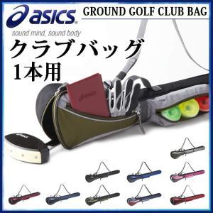 アシックス クラブバッグ GGG869 asics ボールポケット 小物ポケット グラウンドゴルフ 1本用|imoto-sports