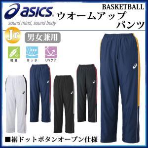 アシックス バスケットボール ロングパンツ ジュニア対応 起毛 XBT261 asics|imoto-sports