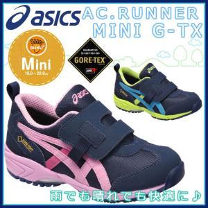 アシックス すくすく スクスク ゴアテックス キッズシューズ 子供靴 雨対策 AC.RUNNERMINI G-TX TUM174 asics|imoto-sports
