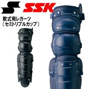 エスエスケイ 野球 ベースボール キャッチャーズギア CNL1500 軟式用セミトリプルカップレガーツ SSK|imoto-sports