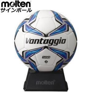 モルテン サッカー ボール サインボール ヴァンタッジオ molten F2V500 アクセサリー ...
