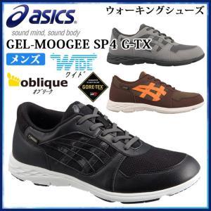 ☆アシックス メンズ ウォーキングシューズ GEL-MOOGEE SP4 G-TX 1131A019...