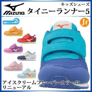 ミズノ キッズシューズ タイニーランナー5 K1GD1732 MIZUNO アイスクリームフレーバーカラー 子供靴|imoto-sports