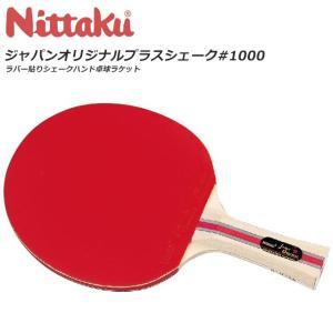ニッタク 卓球 ラケット 貼り上がり 硬式40...の関連商品3