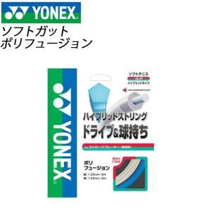 ヨネックス 軟式ガット ポリフュージョン SGPF YONEX ソフトテニスストリングス|imoto-sports