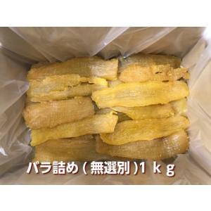 干し芋 紅はるか 粉ふき芋入り 1kg箱 お徳用 無選別 バ...