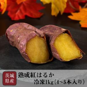 焼き芋 紅天使 1kg 糖度64.9度 冷凍 冷やし焼き芋 ...