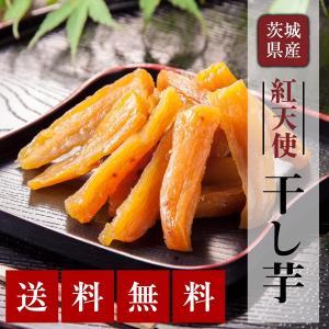 名称:ほし焼きいも(干し芋) 品種:紅天使 原産:茨城県 内容量:600g(150g×4袋) 状態:...