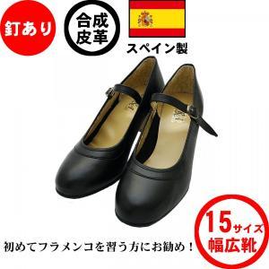 フラメンコシューズ釘あり 練習用 幅広め 入門 合成皮革 黒 フラメンコ靴 格安 通販 サラモデル82N