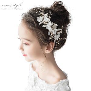 ヘアアクセサリー ヘッドドレス 子供 髪飾り 女の子 キッズ 花 ホワイト パール ラインストーン ...