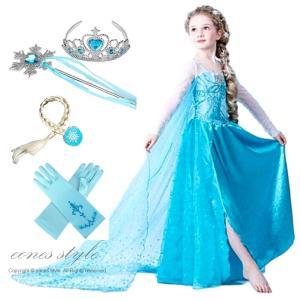 アナと雪の女王 エルサ 風 衣装 コスチューム 子供 ロング ドレス ワンピース クリスマス プレゼント パーティー 豪華5点 セット