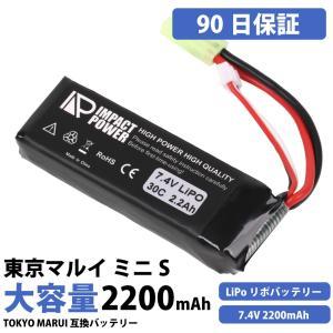 大容量 2200mAh 90日保証付き 7.4V 30C 東京マルイ ミニS 互換 Li-po リポ バッテリー 電動ガン エアガン IMPACT POWER