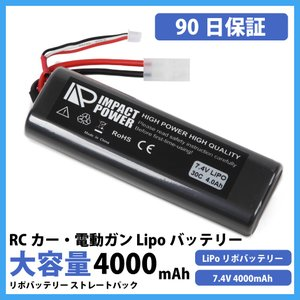 RCカー ラジコン 電動ガン Lipo 30C 7.4V 大容量4000mAh バッテリー ストレートパック 90日保証付き IMPACT POWER