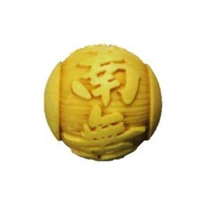 ※一玉に南無阿弥陀佛の文字がぐるりと一周彫られています。画像は柄を見て頂く為に複数写っておりますが、...