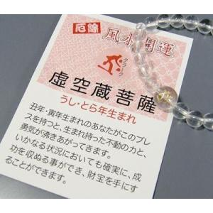 守護梵字ブレスレット 金彫り水晶&水晶 天然石 風水 パワーストーン