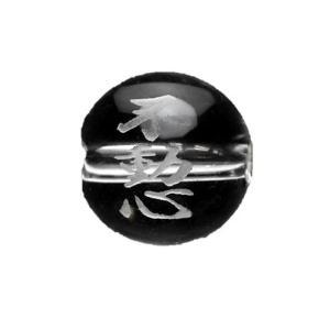 熟語縁起ビーズ 水晶 【不動心】素彫り 10mm【彫刻 一粒売りビーズ】 天然石 パワーストーン