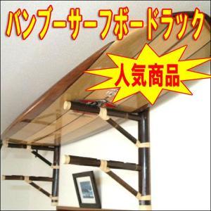 サーフボードラック バンブー 竹素材 2本用|imperialsurf