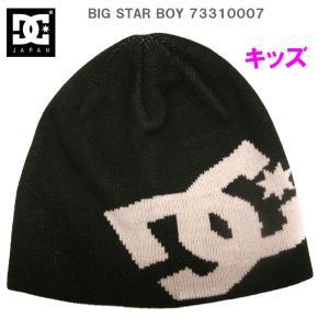 DC SHOES ディーシー 子供用帽子 ニットキャップ ビーニー BigStarBoy 73310007 black 人気ブランドサーフィン|imperialsurf