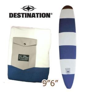 Destination(ディスティネイション)サーフボードケース ニットケース ロングボード用収納ケース 9'6