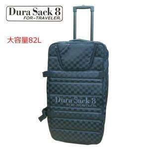 大容量 82L トラベルキャスターバッグ 2車輪 デュラサック8 DuraSack8 サーフィン人気ブランド|imperialsurf