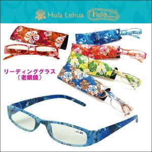 おしゃれな老眼鏡 リーディンググラス フラハワイ HulaHawaii フラレファ アロハ柄ハワイアン人気ブランド男女兼用|imperialsurf