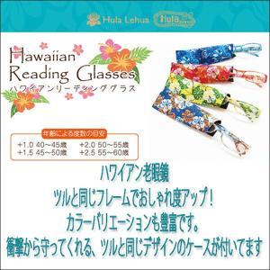 おしゃれな老眼鏡 リーディンググラス フラハワイ HulaHawaii フラレファ アロハ柄ハワイアン人気ブランド男女兼用|imperialsurf|02