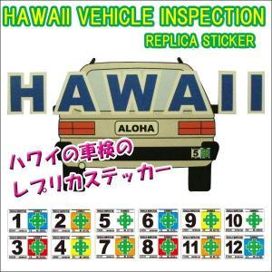 ハワイの車検ステッカー VEHICLE INSPECTIONレプリカ 人気のシール|imperialsurf