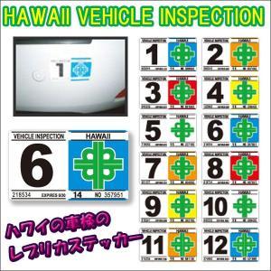 ハワイの車検ステッカー VEHICLE INSPECTIONレプリカ 人気のシール|imperialsurf|02