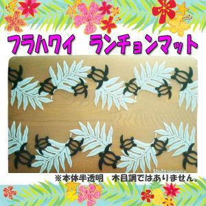 おしゃれなランチョンマットフラレファHulahawaii フラハワイ アロハ柄ホヌ&リーフブルー人気ブランド|imperialsurf