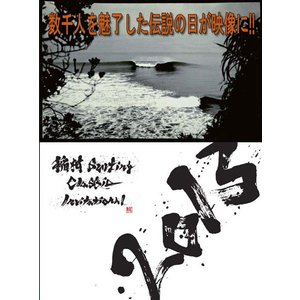 稲村クラシック2013大会記念DVD SurfingClassicInternational イナムラクラシック|imperialsurf
