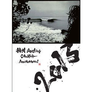 稲村クラシック2013大会記念DVD SurfingClassicInternational イナムラクラシック|imperialsurf|02