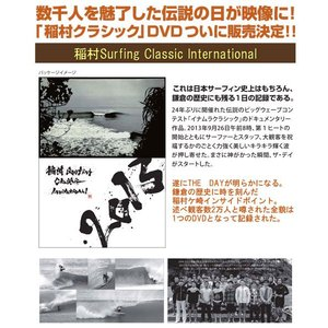 稲村クラシック2013大会記念DVD SurfingClassicInternational イナムラクラシック|imperialsurf|06