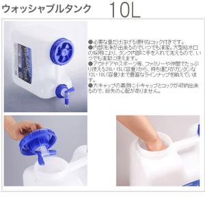 イワタニ/IWATANI 10Lポリタンクコック付 水  ウォータータンク 防災 サーフィン アウトドア|imperialsurf|02