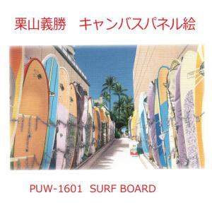 人気のハワイアンキャンバスパネル絵
