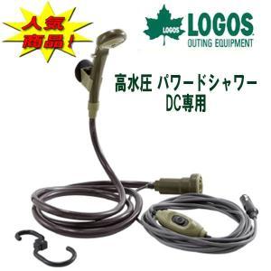LOGOS ロゴス 高水圧シャワー DC専用アウトドアやサーフィンに最適