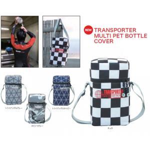 TRANSPORTER/トランスポーター マルチペットボトルカバー 保温保冷カバー  サーフィン アウトドア 人気の売れ筋商品|imperialsurf