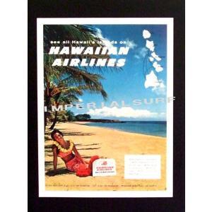 人気のハワイアンポスター 1962年の(Hawaiian Airline/ハワイアン航空)のトラベル・ポスター hawaiianposter エアライン imperialsurf