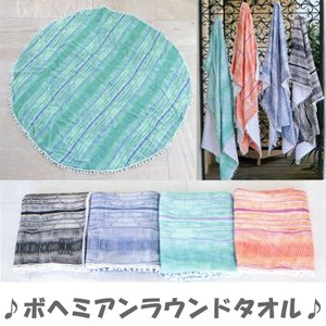 Pukana プカナ ボヘミアンラウンドタオル PUAM-1641  タイダイ風柄人気ブランド|imperialsurf