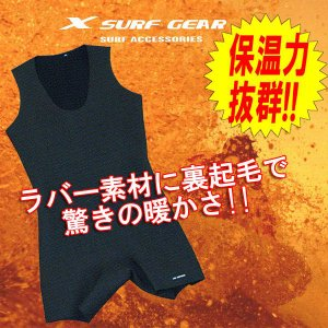 サーフィン 人気の保温インナー ショートジョン ラバー裏起毛Xsurfエックスサーフ winac驚きのあたたかさ|imperialsurf
