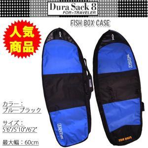 サーフボードケース ハードケース Durasack8 デュラサック8 フィッシュボード用収納ケース (5.6/5.10/6'2) サーフィン|imperialsurf