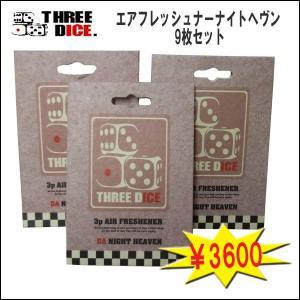 エアーフレッシュナー芳香剤 THREEDICE スリーダイス9枚セット サーフィン人気ブランド|imperialsurf