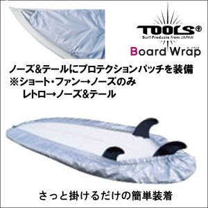 サーフボードケースショートボード用 デッキカバー TOOLS ツールス ワックスカバー サーフィン|imperialsurf|04