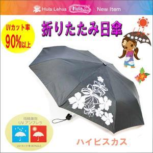 おしゃれな折りたたみ日傘 晴雨兼用のUVカット フラハワイフラレフア アンブレラ ハイビスカス人気ブランド|imperialsurf