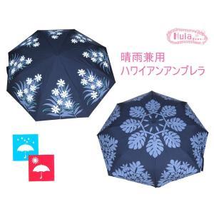 おしゃれな折りたたみ日傘 晴雨兼用 フラハワイ フラレフア アンブレラ 人気ブランド|imperialsurf