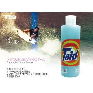 ウエットスーツ専用シャンプーtaid TOOLSツールス消臭 抗菌 除菌 効果サーフィン|imperialsurf
