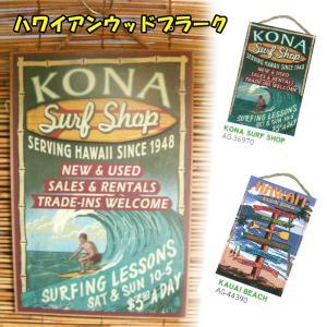 ハワイアンウッドプラーク 壁掛け看板 18×25cm imperialsurf