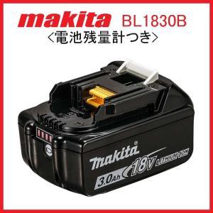 マキタ バッテリー 18V 純正 BL1830 BL1830...