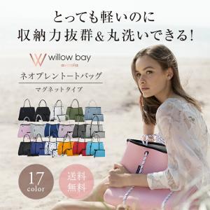 willow bay 日本正規販売店 ウィローベイ ネオプレン トートバッグ マザーズバッグ マグネットボタン 送料無料