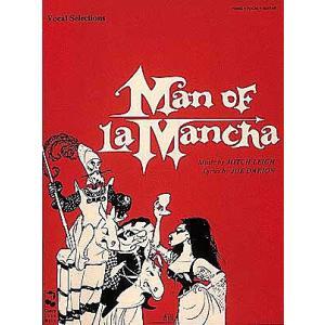 ミュージカル「ラ・マンチャの男」 Man of La Mancha 〜ボーカル・ピアノ楽譜