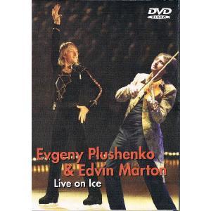 ◇好評販売中◇ エフゲニー・プルシェンコDVD  『Live on Ice』  エドウィン・マートンとの生ライブDVD ニジンスキーに捧ぐ、ゴッドファーザー他